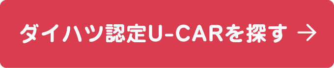 ダイハツ認定U-CARを探す